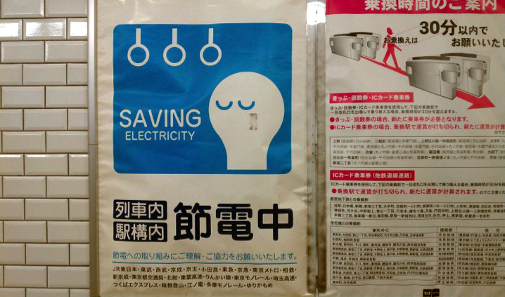 Figure 12. Lightbulb sleeping in a poster calling for saving electricity. This one and the following two posters were all found almost side by side on the same walkway in the Ikebukuro Station on this particular day.
