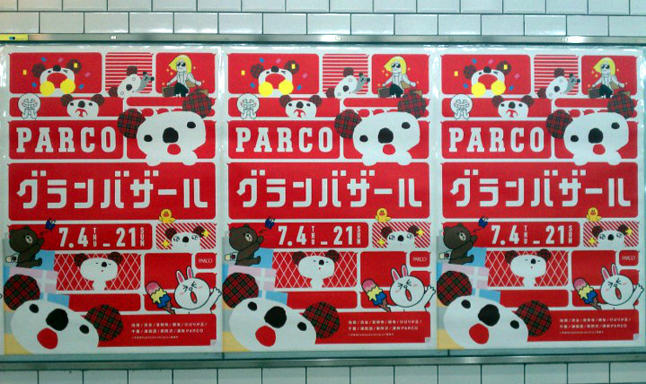 Figure 14. Summer sale poster for Parco, a department store