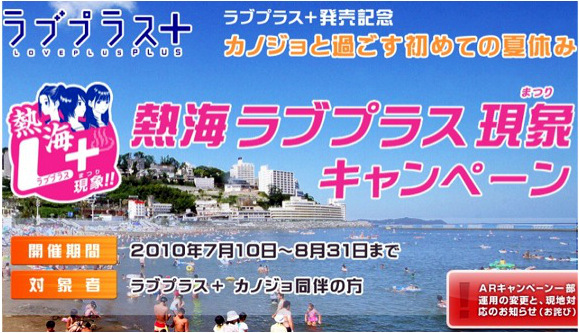 Figure 18. Promotional ad at http://www.konami.jp/loveplus_plus/atami/ (no longer available; last accessed July 2010).