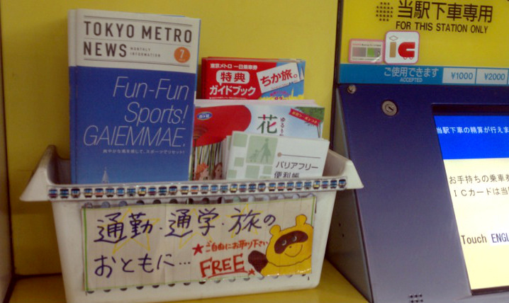 "Figure 3. A tanuki character at the Shinjuku Gyoenmae subway station, calling passengers' attention to various travel-related (""free"") brochures."