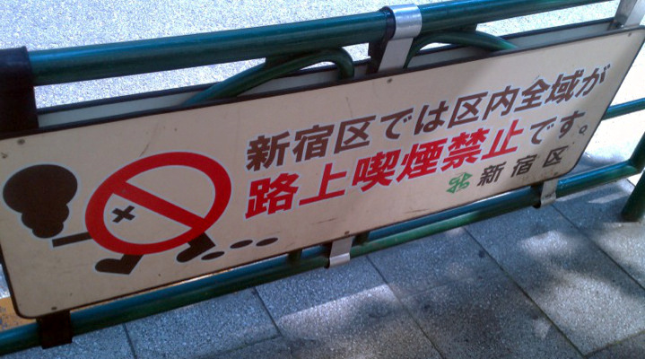 Figure 5. Non-smoking sign in Shinjuku. In Shinjuku and other districts public smoking (for example smoking while walking) is prohibited.