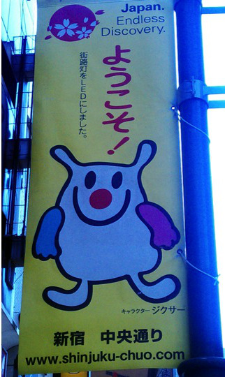 Figure 8. Jikusā a mascot for a neighborhood in Shinjuku, welcoming people. This kind of characterization in particular involves what is known as yuru-kyara, 'wobbly characters,' for which see Occhi 2012. Increasingly the yuru-kyara aesthetics is now invoked in 'official' institutional settings, apparently so appealing that diverse formal institutions, from Japan Communist Party http://jcp.or.jp/kakusan/ http://jcp.or.jp/kakusan/ to Israel https://ja-jp.facebook.com/IsraelinJapan, have appropriated it to their own ends