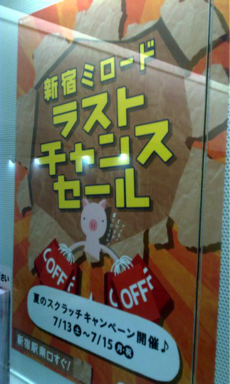 Figure 10. Poster with a pig-character announcing the summer sale at Shinjuku Mylord, a commercial complex near the Shinjuku station.
