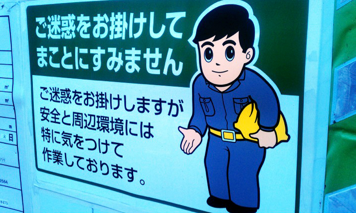 Image: Shinjuku cartoon construction worker character apologizes to passers by for the inconvenience caused by construction work.